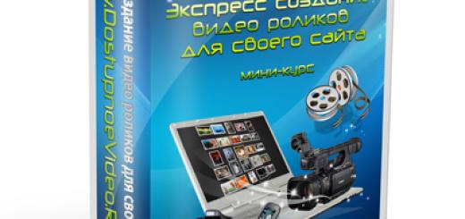 Экспресс создание видео роликов для своего сайта