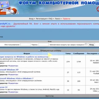 Форумом компьютерной помощи