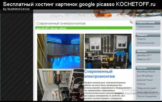 Бесплатный хостинг картинок от picasaweb.google.com