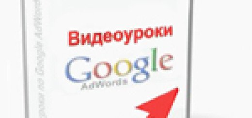 "Видеокурс ""Google Adwords"""