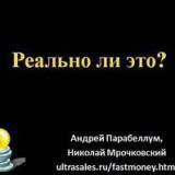 Видеоурок «Быстрые деньги в интернете» (смотрите онлайн видео)