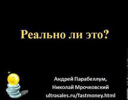 Быстрые деньги в интернете