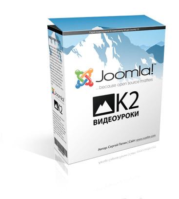 Компонент К2 для Joomla
