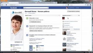 Как создать facebook-страницу для проекта или бренда?