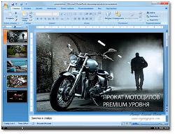 Как разместить Powerpoint-презентацию на сайте