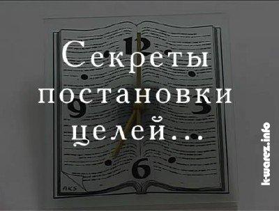 Наталья Грэйс - Секреты постановки целей