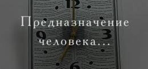 Наталья Грэйс - Предназначение человека