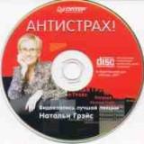 Антистрах — Наталья Грэйс (смотреть онлайн видео тренинг)