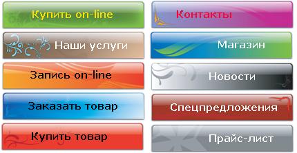 Как делать web кнопки