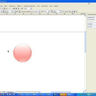 Рисуем шарик
