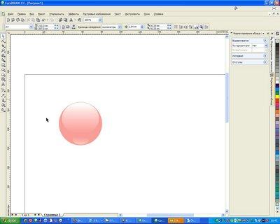 Рисуем шар в Corel Draw