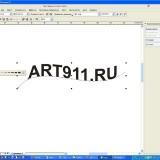 Кривой текст Corel Draw (онлайн видео урок)