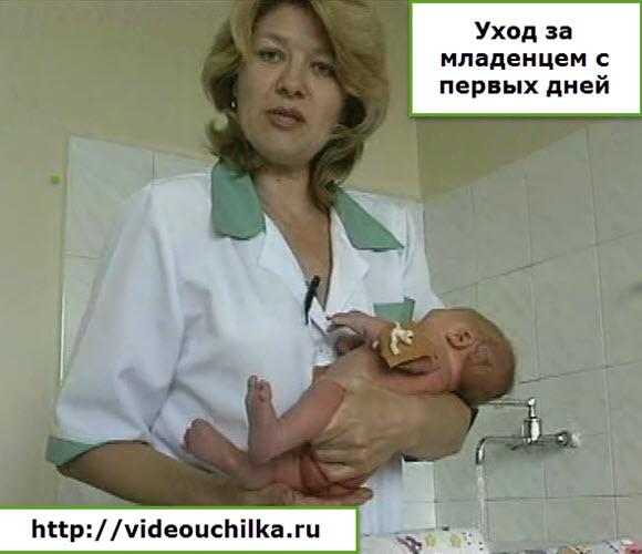 Уход за младенцем с первых дней