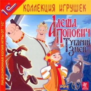 Алеша Попович и Тугарин Змей