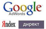 Яндекс Директ Google Adwords