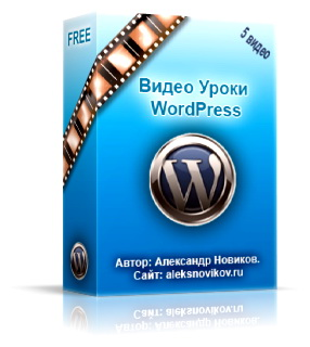 Видео уроки WordPress