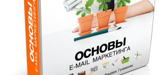Основы E-mail маркетинга