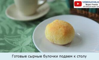 Готовые сырные булочки подаем к столу