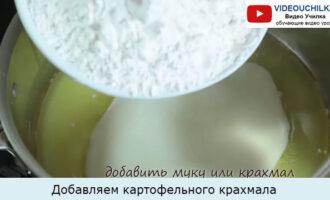 Добавляем картофельного крахмала