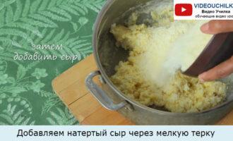 Добавляем натертый сыр через мелкую терку