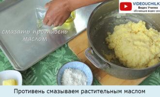 Противень смазываем растительным маслом