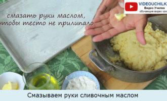 Смазываем руки сливочным маслом