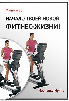Начало твоей новой фитнес-жизни!