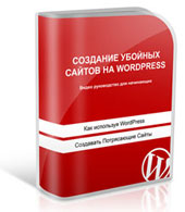 Создание убойных сайтов на WordPress