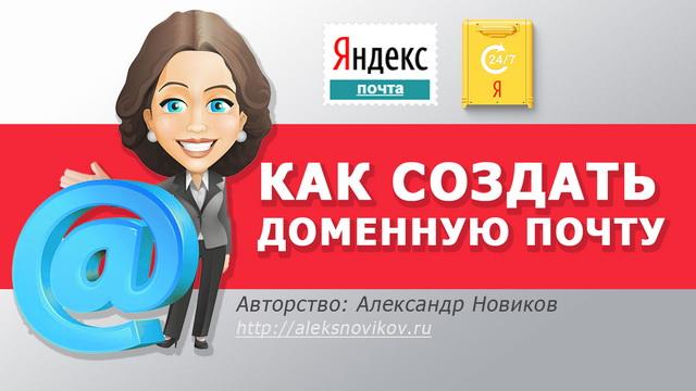 Доменная почта на Яндексе — создание и настройка