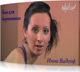 Инна Видгоф