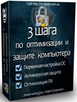 3 шага по оптимизации и защите компьютера