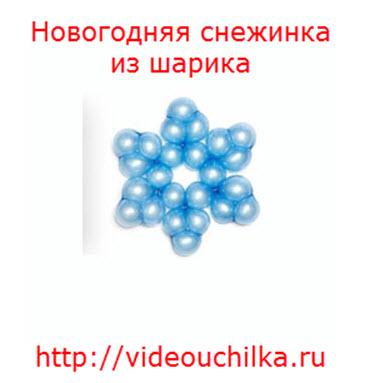 Новогодняя снежинка из шарика