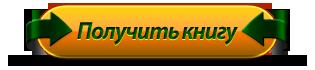 knopka-poluchit-knigu