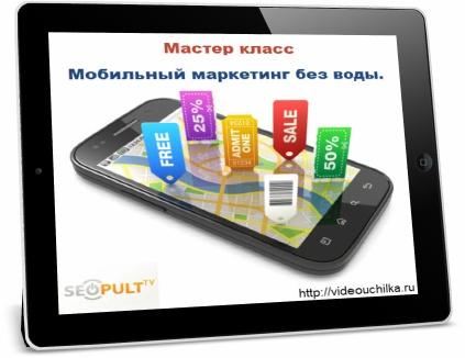 Мобильный маркетинг без воды