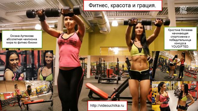 Фитнес, красота и грация