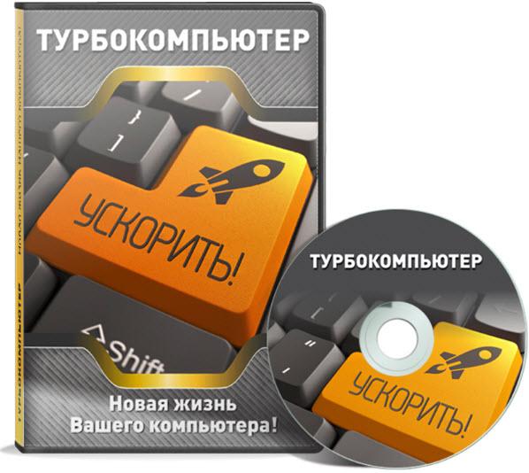 Турбокомпьютер