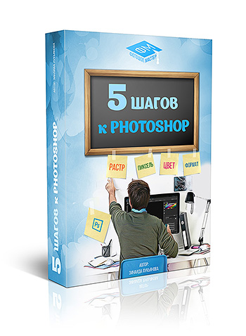 5 шагов к Photoshop