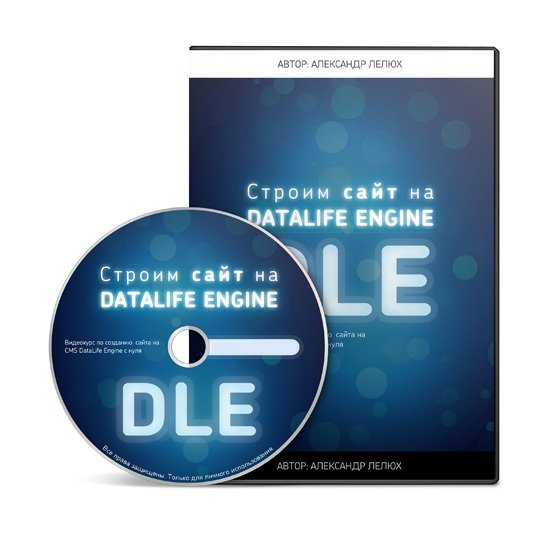 Строим сайт на DataLife Engine