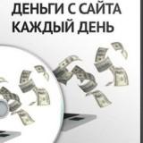 Деньги с сайта каждый день (онлайн видеокурс бесплатно)