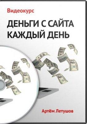 Деньги с сайта каждый день