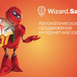 Wizard.Sape обучающие видео уроки