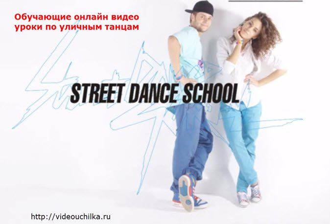 street-dance-school