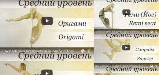 tryuki-ot-valerii-polonskoj-v-poly-dance