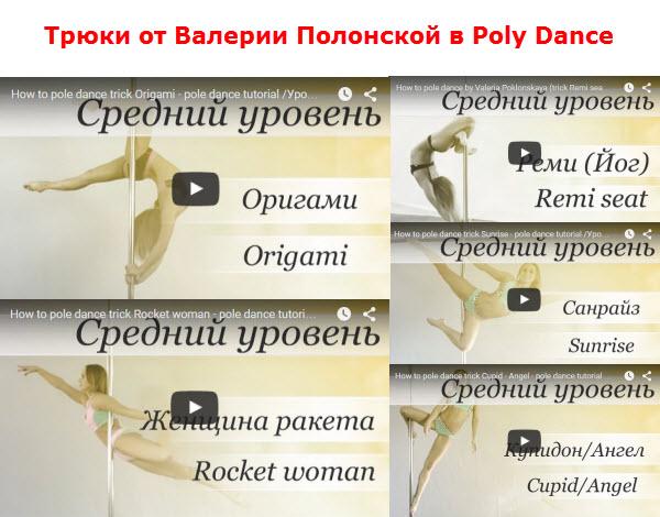 Трюки от Валерии Полонской в Poly Dance