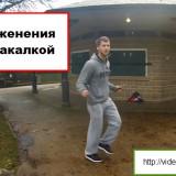 Упражнения со скакалкой (онлайн видео уроки)