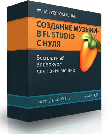 Создание музыки в FL Studio с нуля