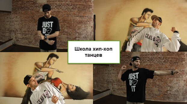 Школа хип-хоп танцев