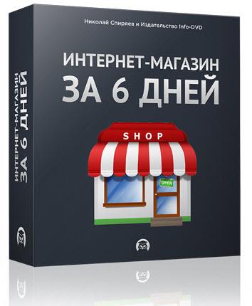 Интернет магазин за 6 дней
