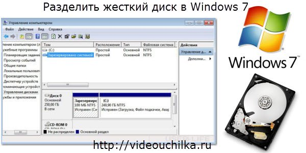 Разделить диск с помощью Windows 7