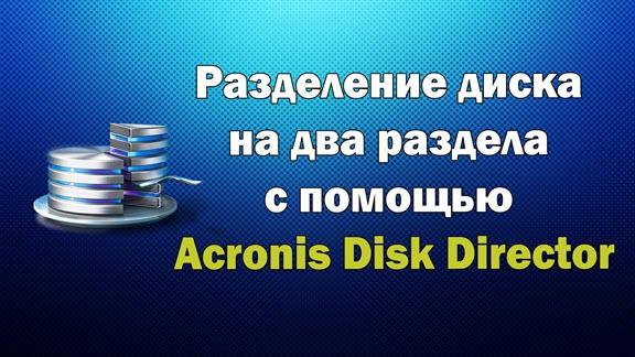 Разделить диск с помощью Acronis Disk Director